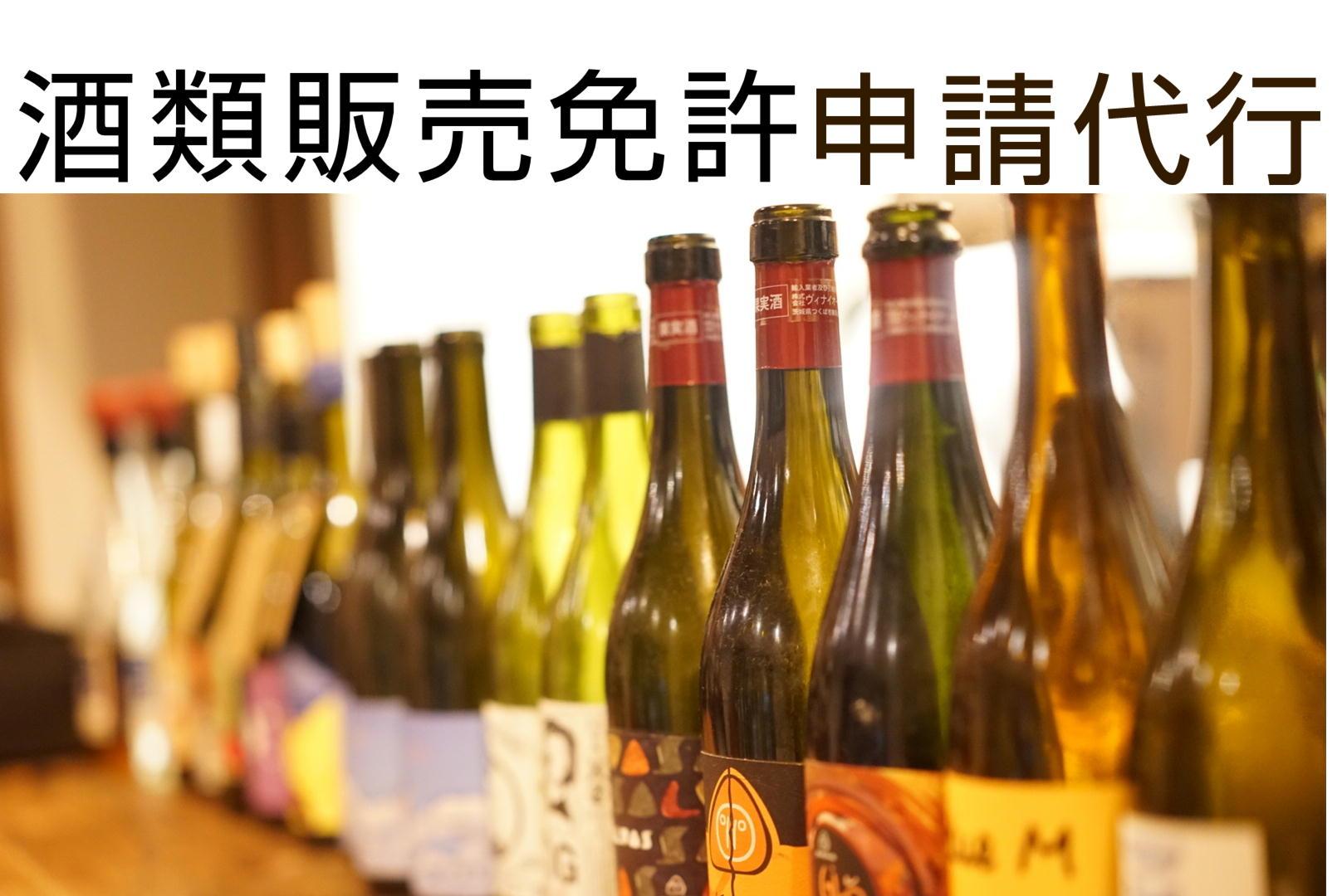 東京都の酒類販売業免許は港区行政書士事務所アーム法務事務所にお任せ