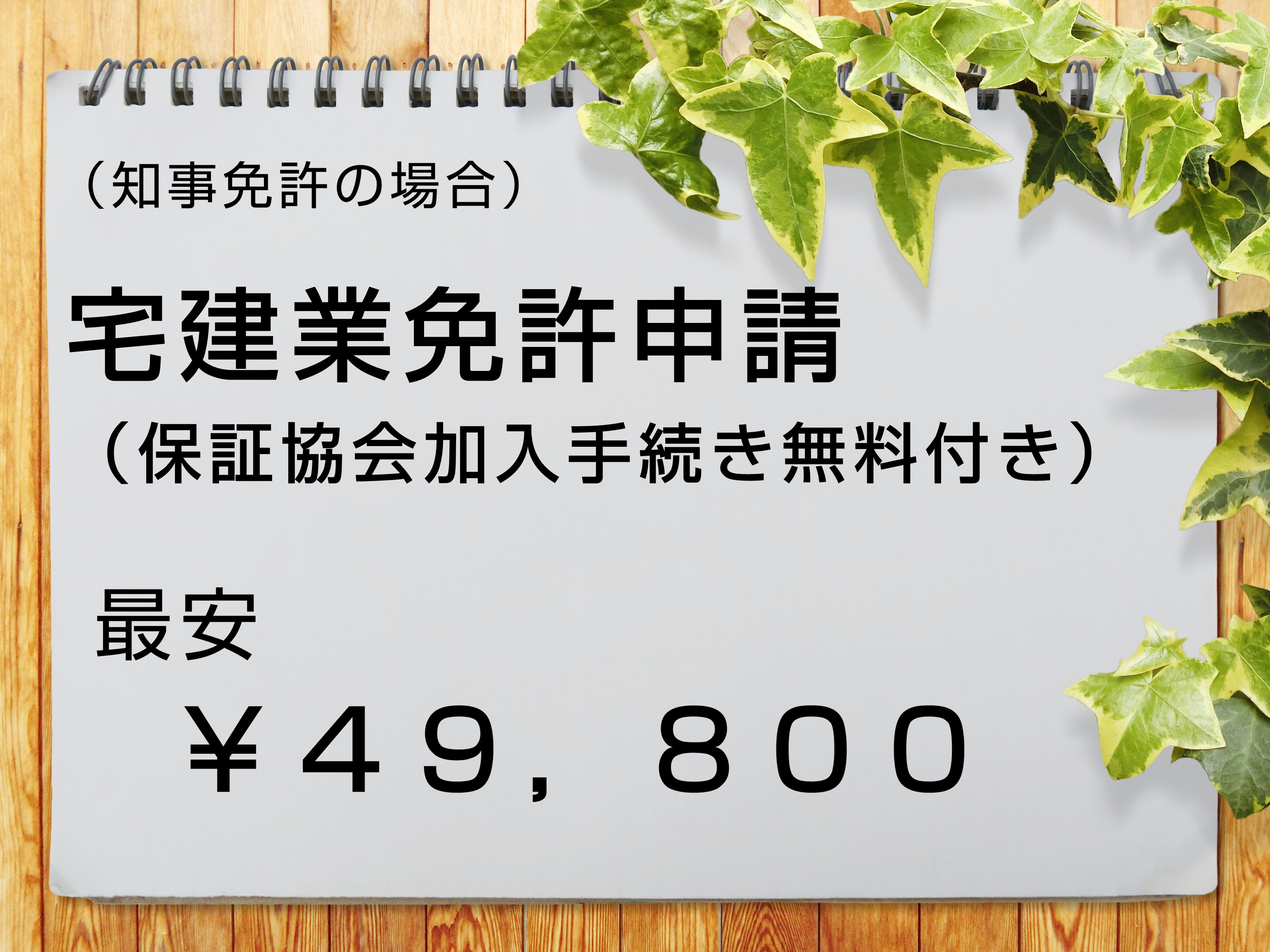 宅建業免許申請(保証協会加入手続き無料)最安値