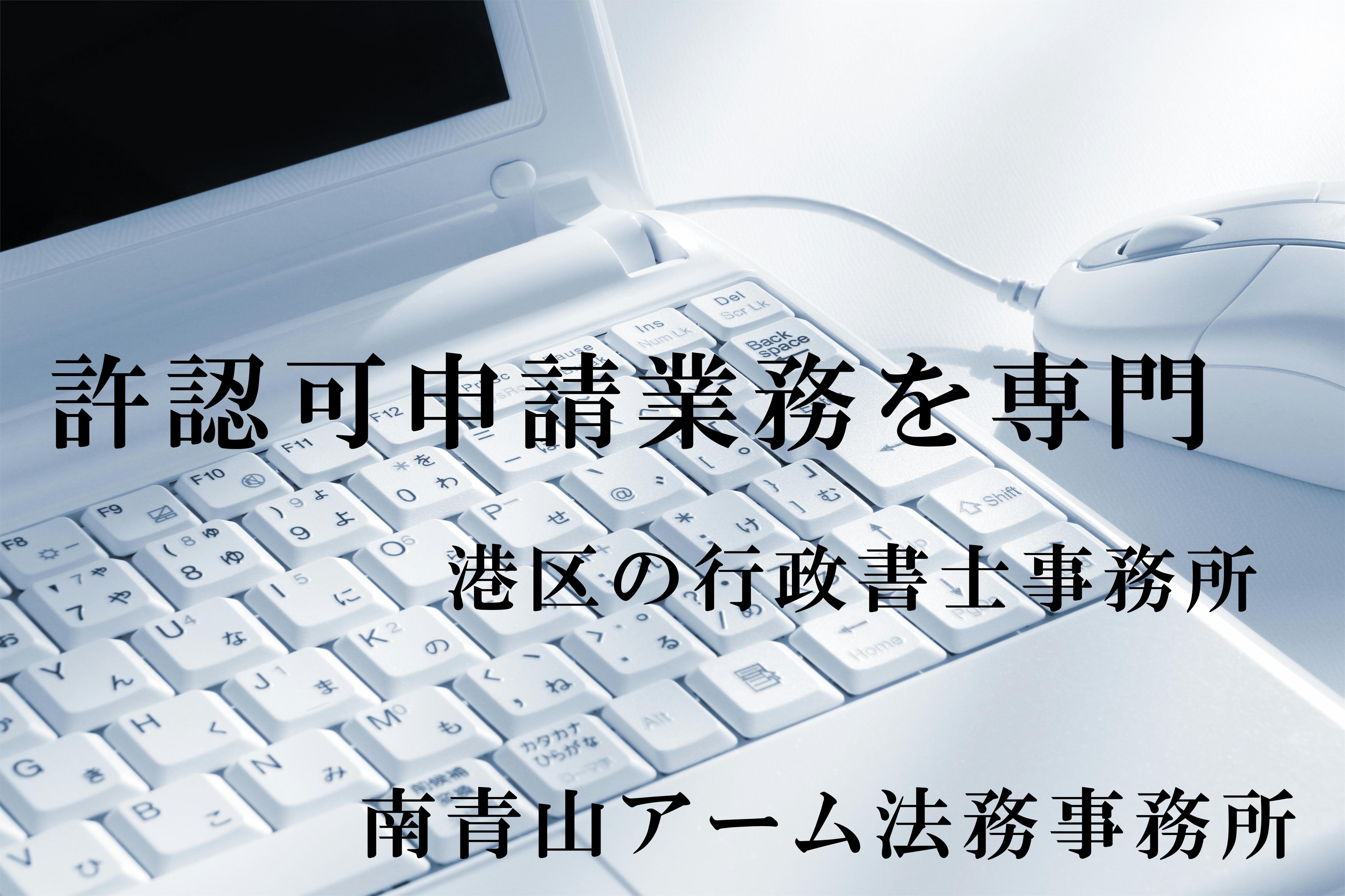 東京都港区行政書士事務所南青山アーム法務事務所